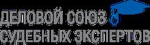Деловой Союз судебных экспертов