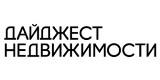 ДАЙДЖЕСТ НЕДВИЖИМОСТИ Российской и зарубежной